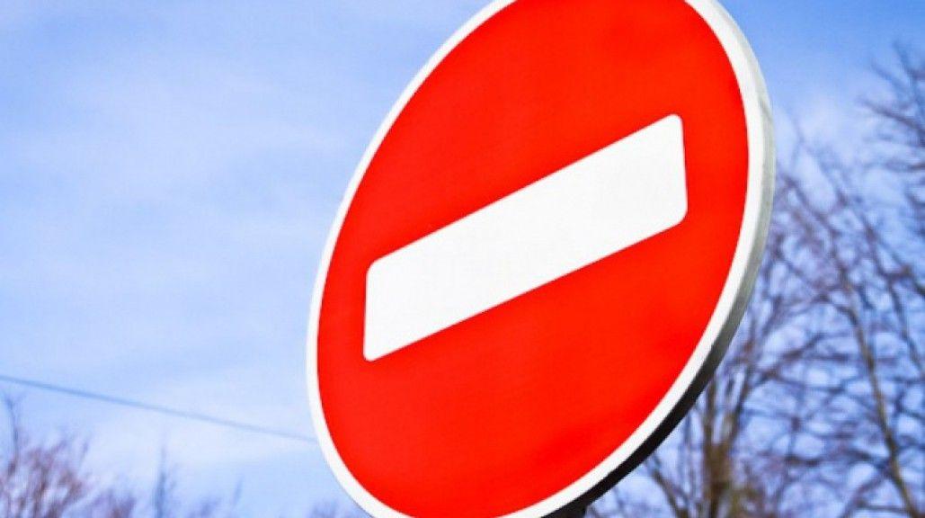 1 мая на центральных улицах города ограничат движение автотранспорта
