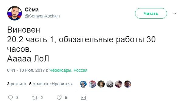 Твиттер Кочкина